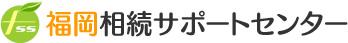 福岡相続サポートセンター